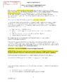 O-1B RFE Template [Draft]_Page_01