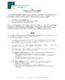 EB-1(c) Checklist